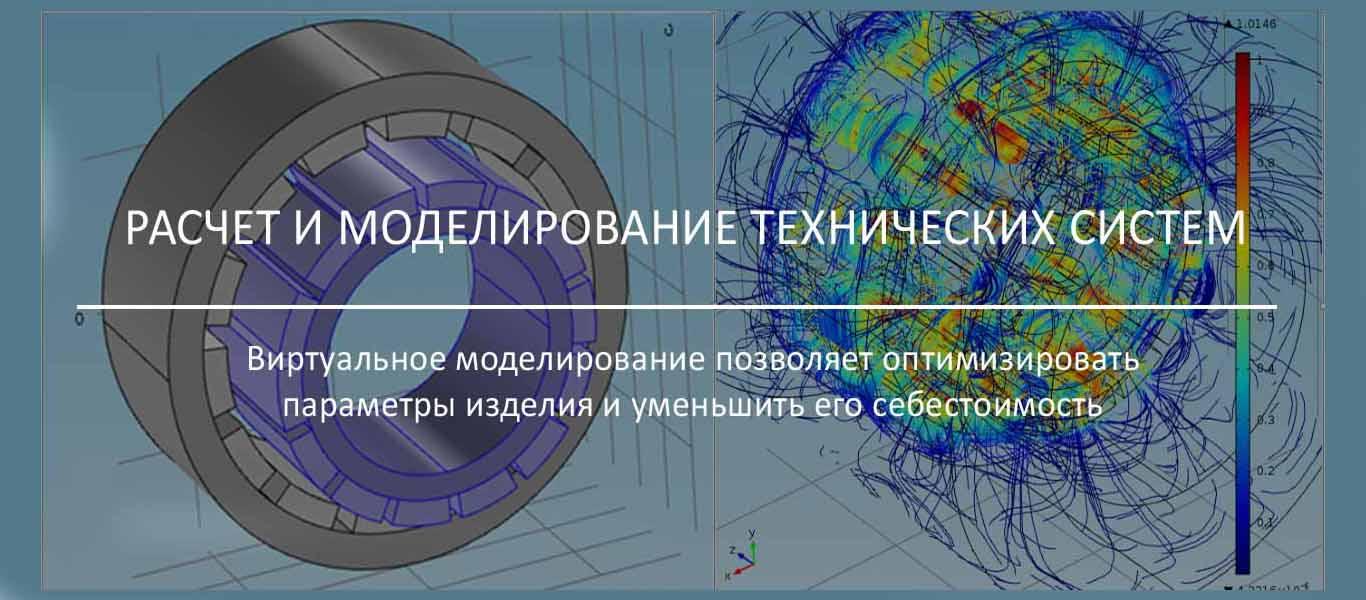 Расчет и моделирование технических систем